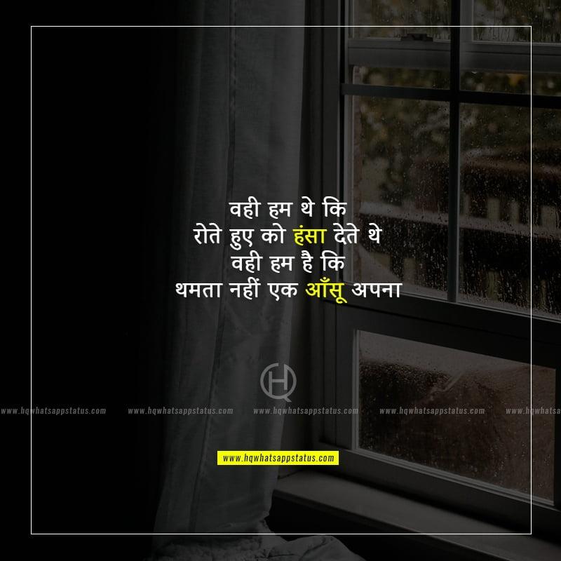 sad aansu shayari in hindi
