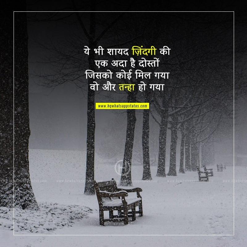 sad alone boy shayari