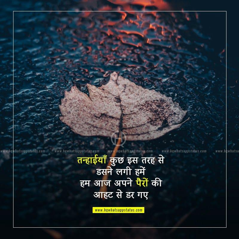 sad alone girl shayari in hindi