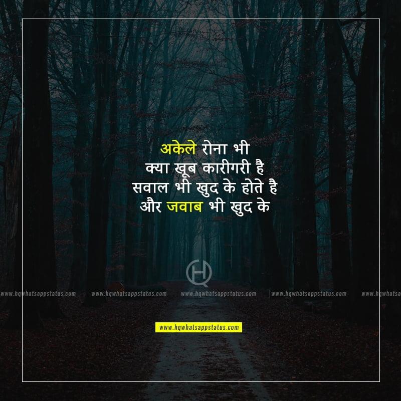 sad alone shayari hindi
