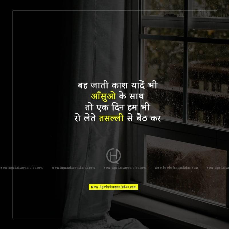sad shayari dard bhari shayari aansoo hindi