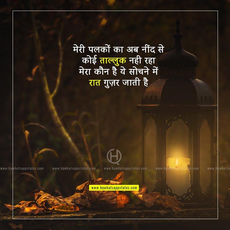 sad shayari feeling alone
