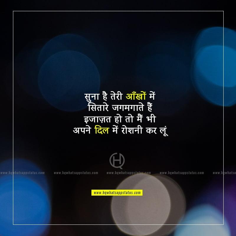 shayari on aankhen in hindi