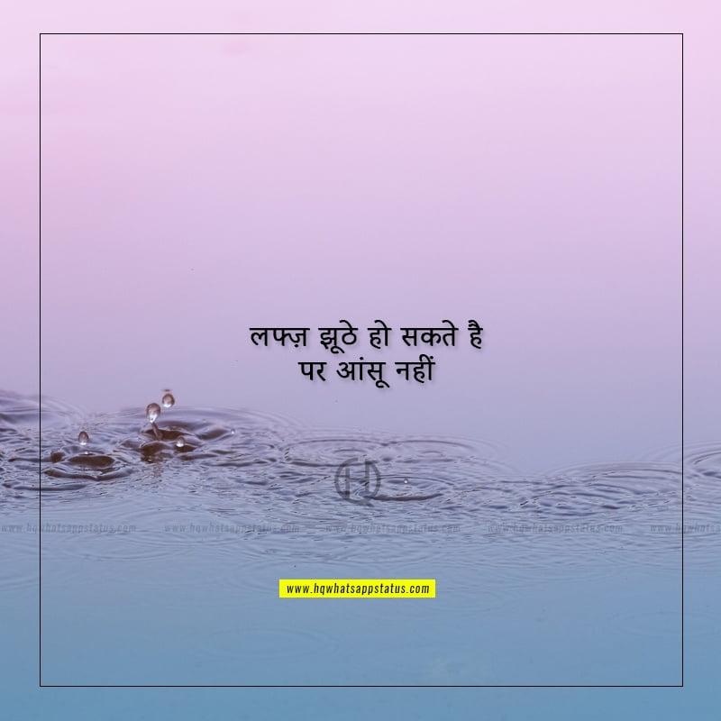 shayari on aansu in hindi
