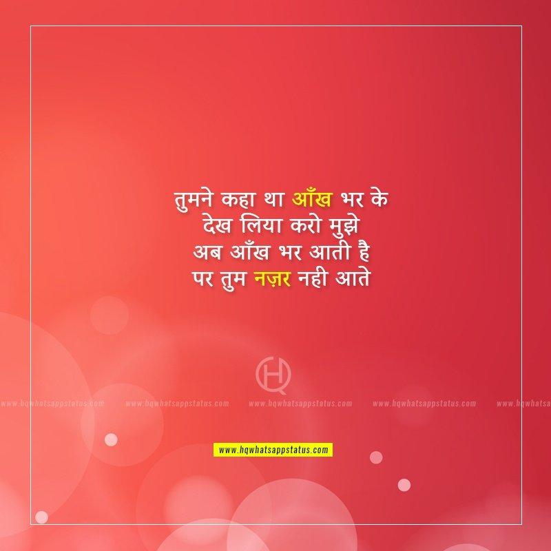 shayari on beautiful eyes in hindi
