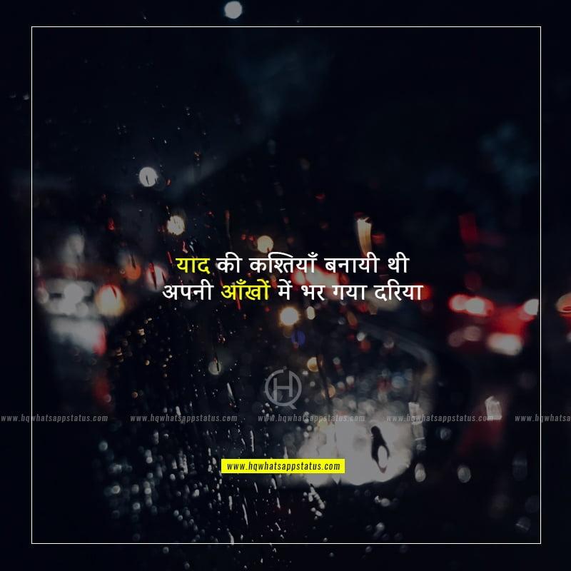 shayari on crying in hindi
