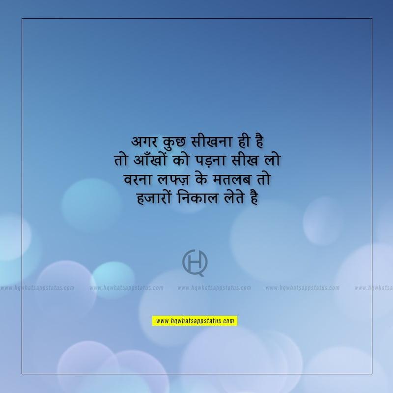 shayari on eyes in hindi font