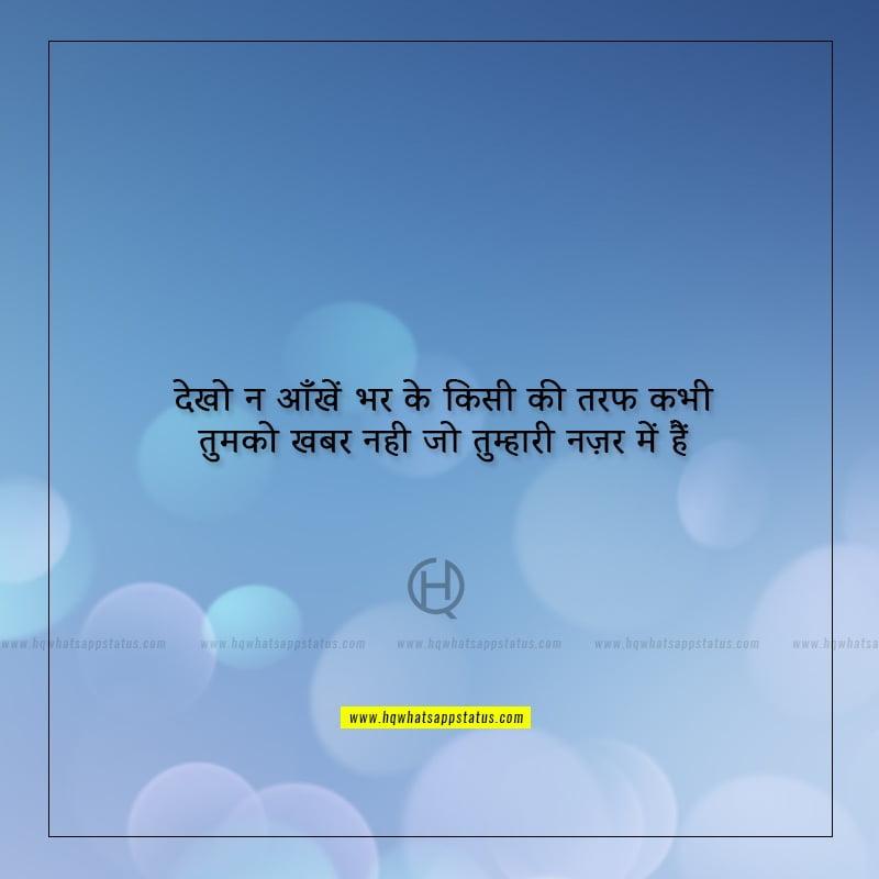 shayari on smile and eyes in hindi