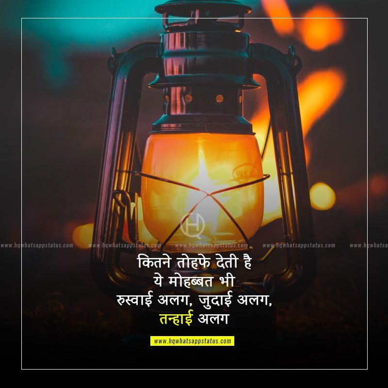 shayari on tanhai in hindi language
