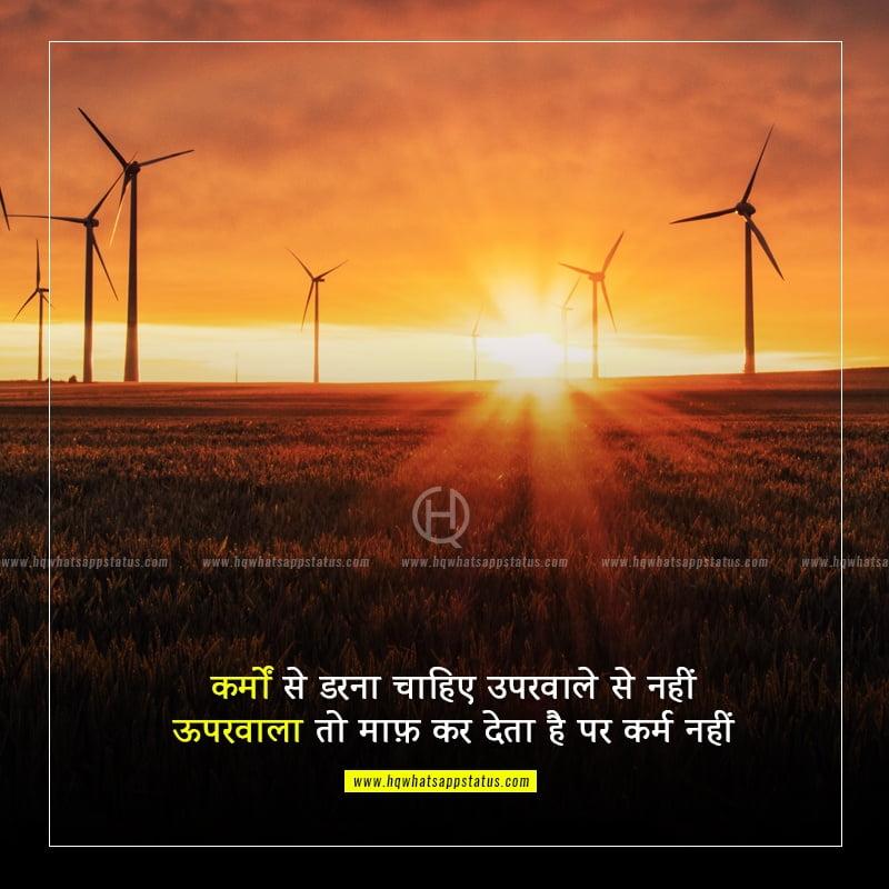 srimad bhagavad gita karma quotes in hindi