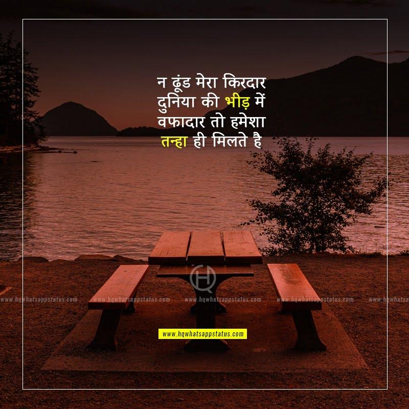 tanhai hindi shayari