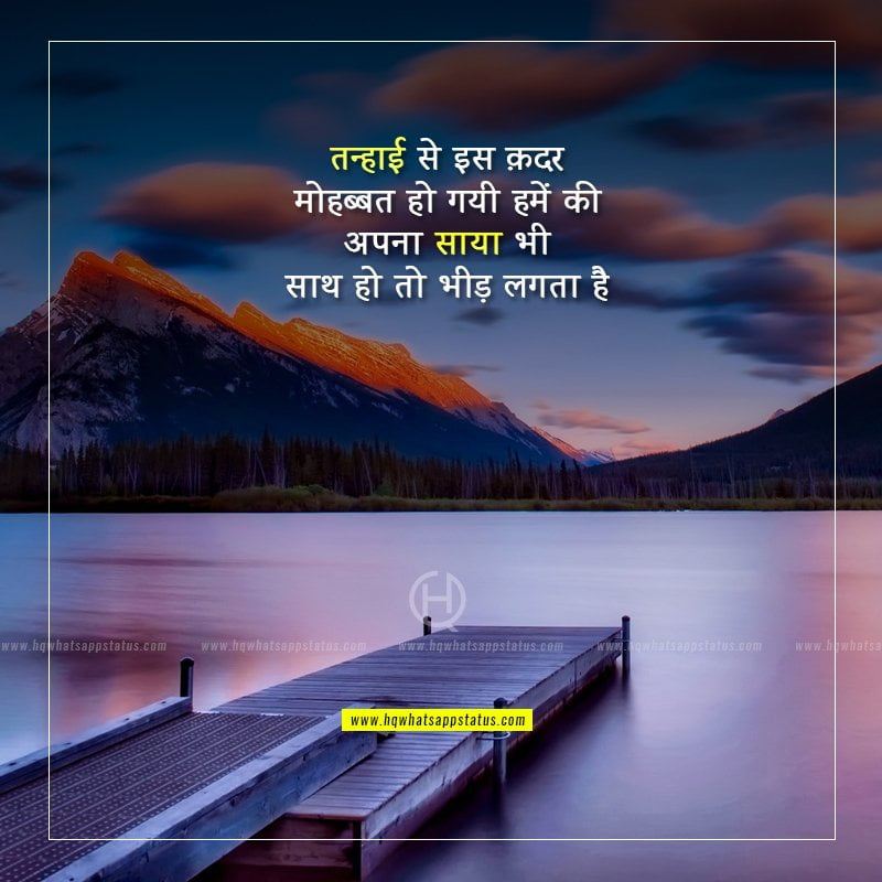 tanhai par shayari