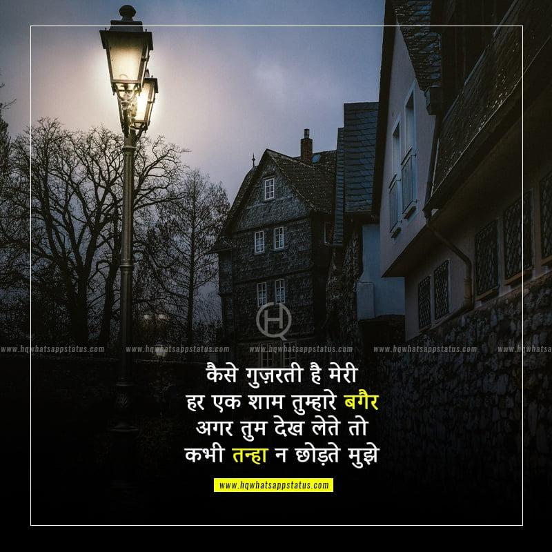 tanhai shayari facebook