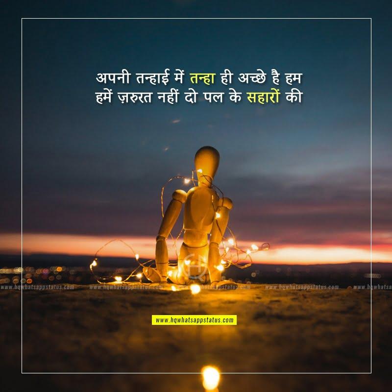 tanhai shayari hindi