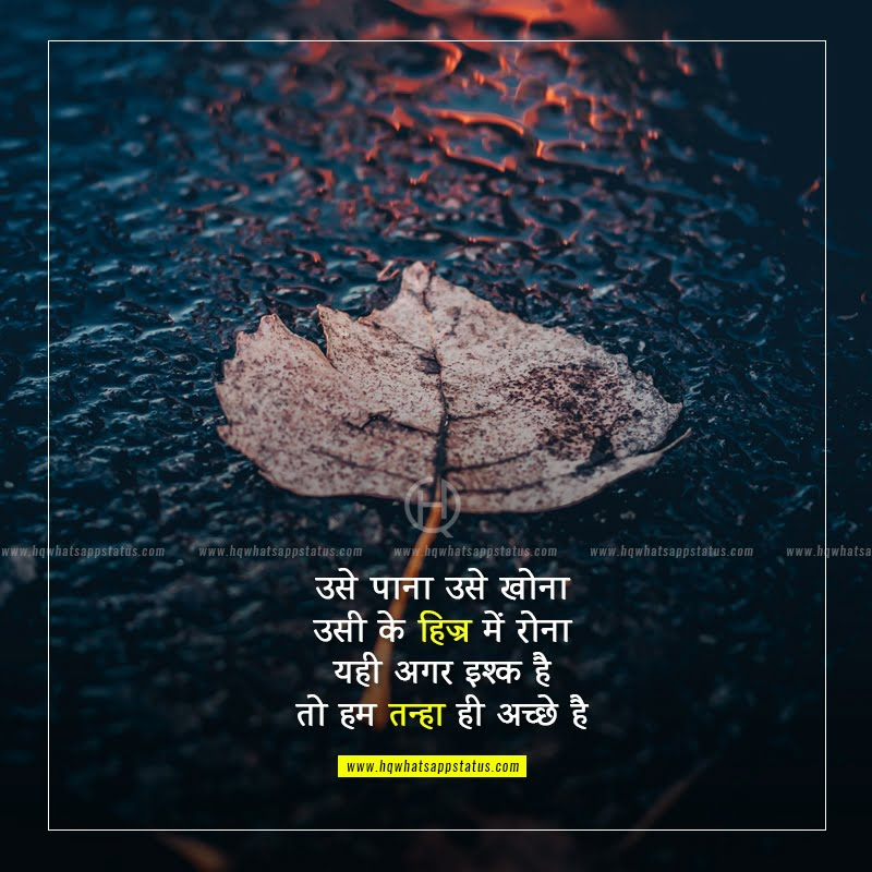tanhai shayari in hindi font