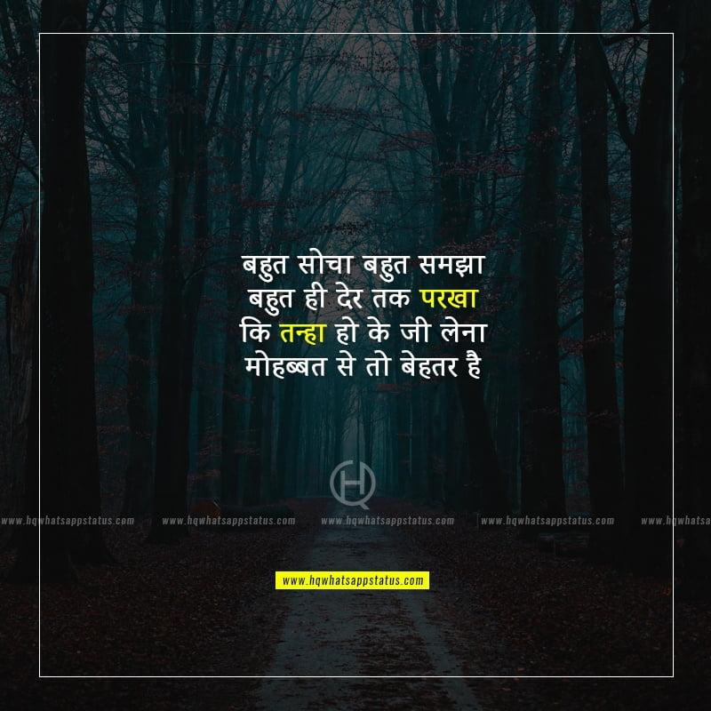 tanhai shayari in hindi
