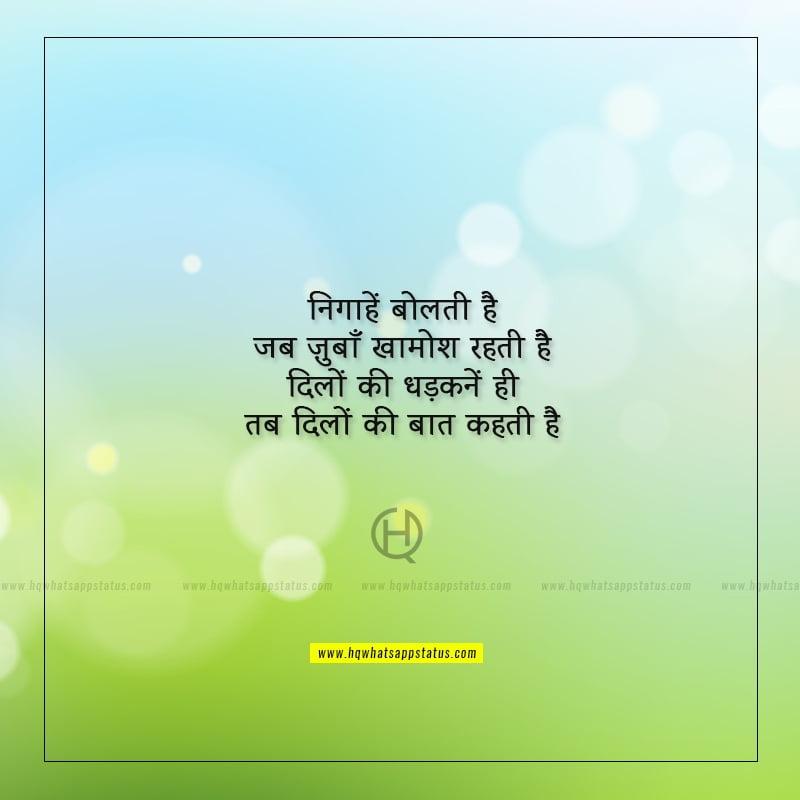 teri aankhen shayari in hindi