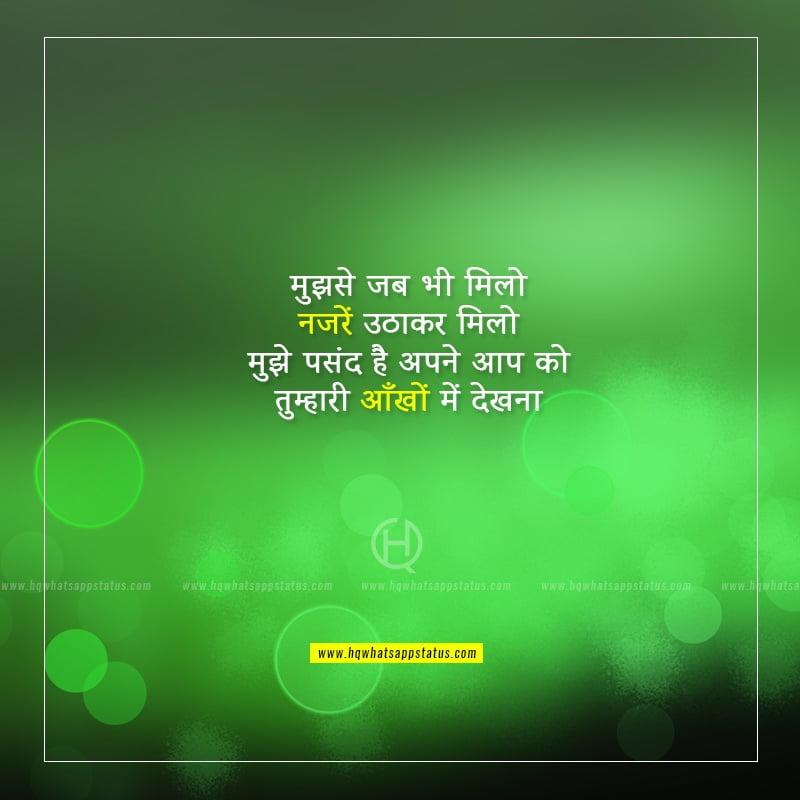 two lines shayari on eyes hindi