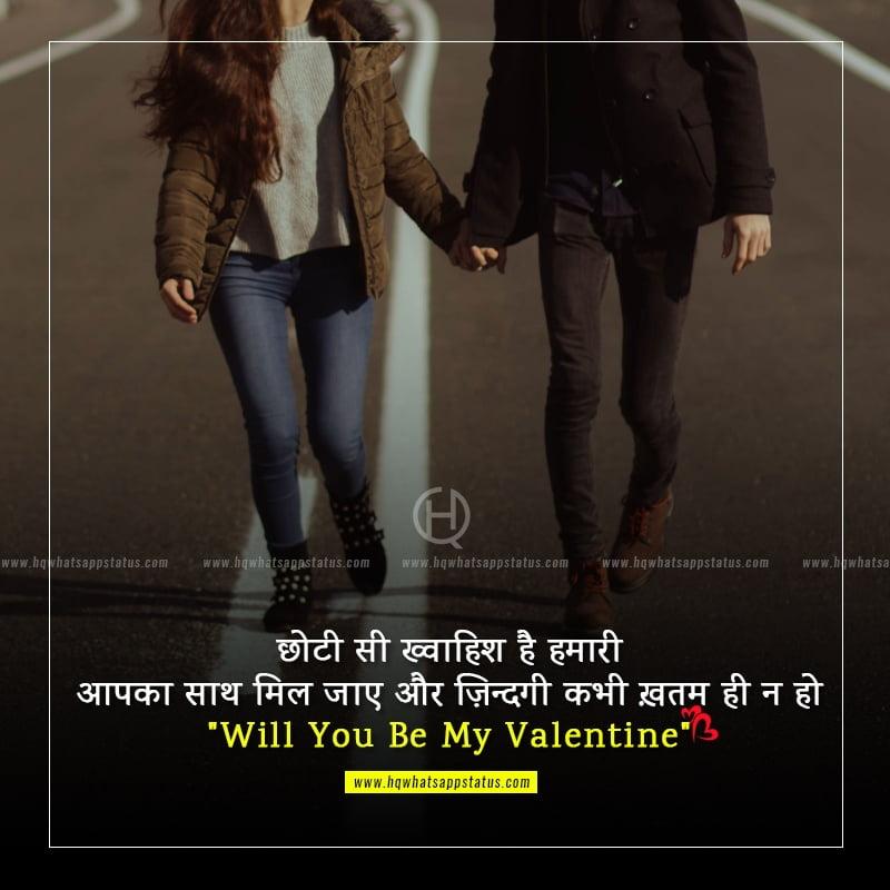 valentine day shayari image in hindi