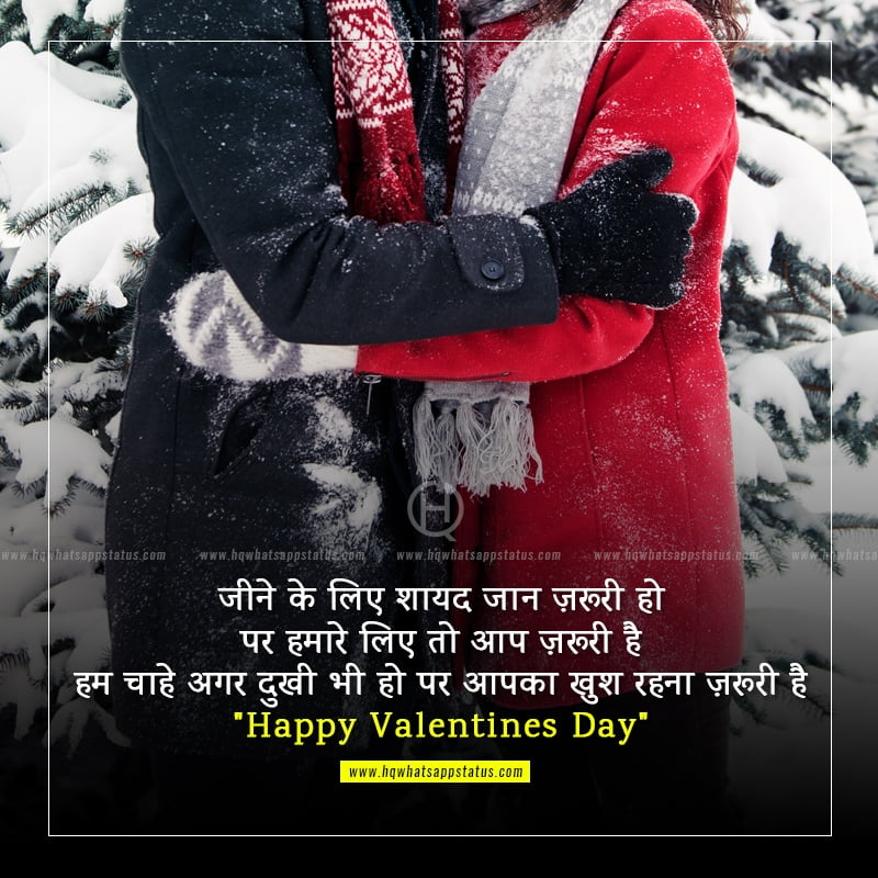 valentine day special shayari in hindi