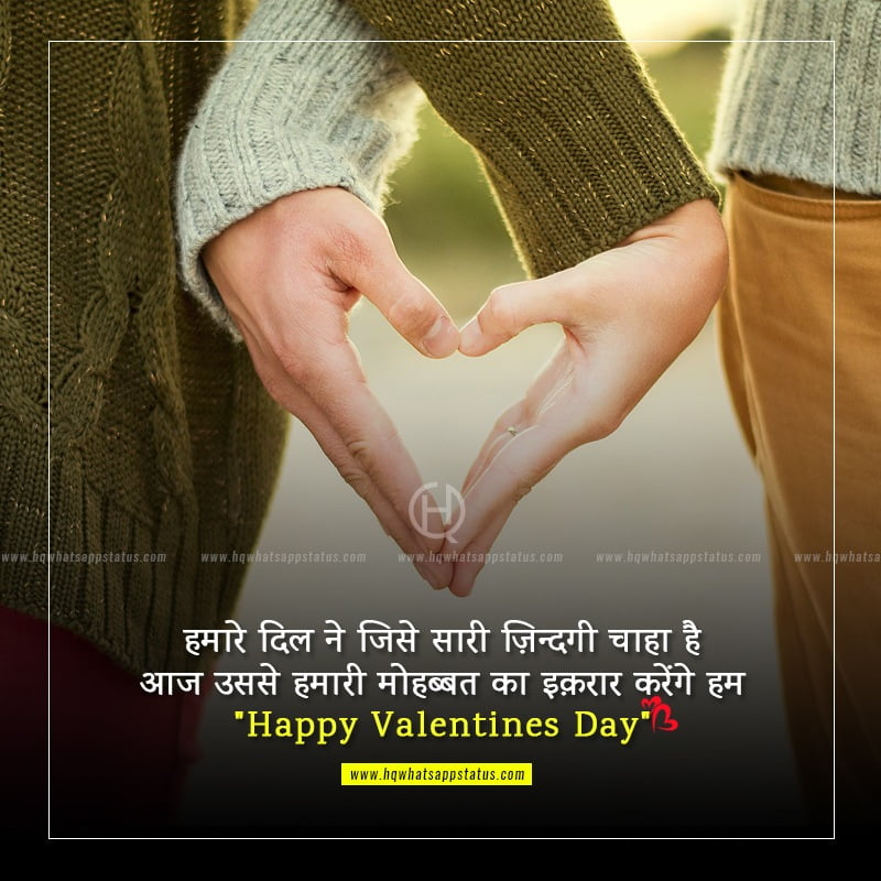 valentine day wishes quotes