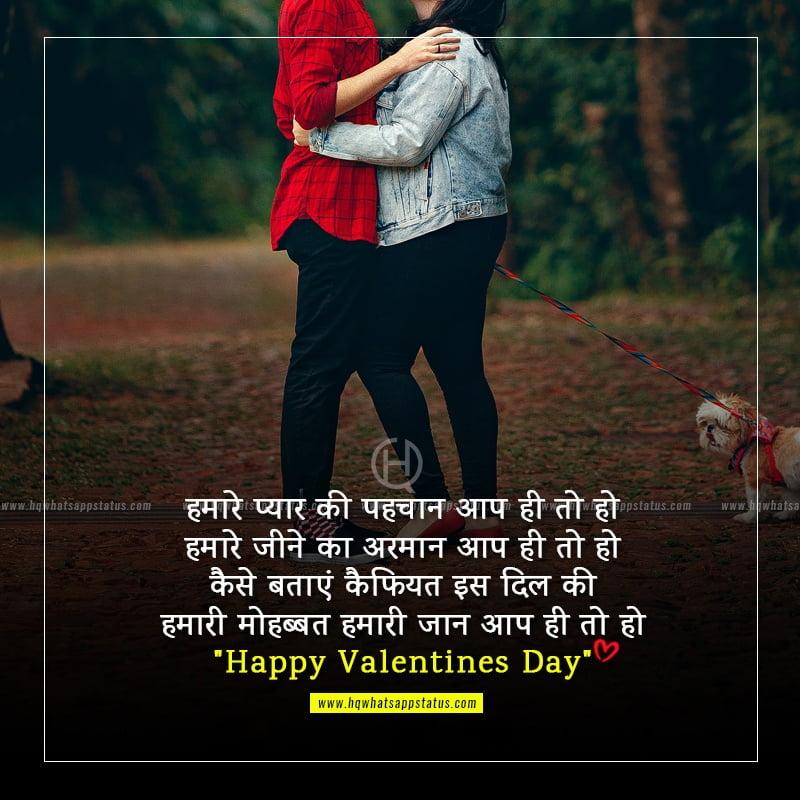 valentine day wishes to husband