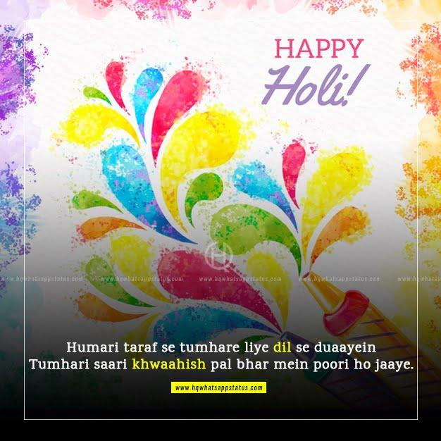 wishes of holi in hindi