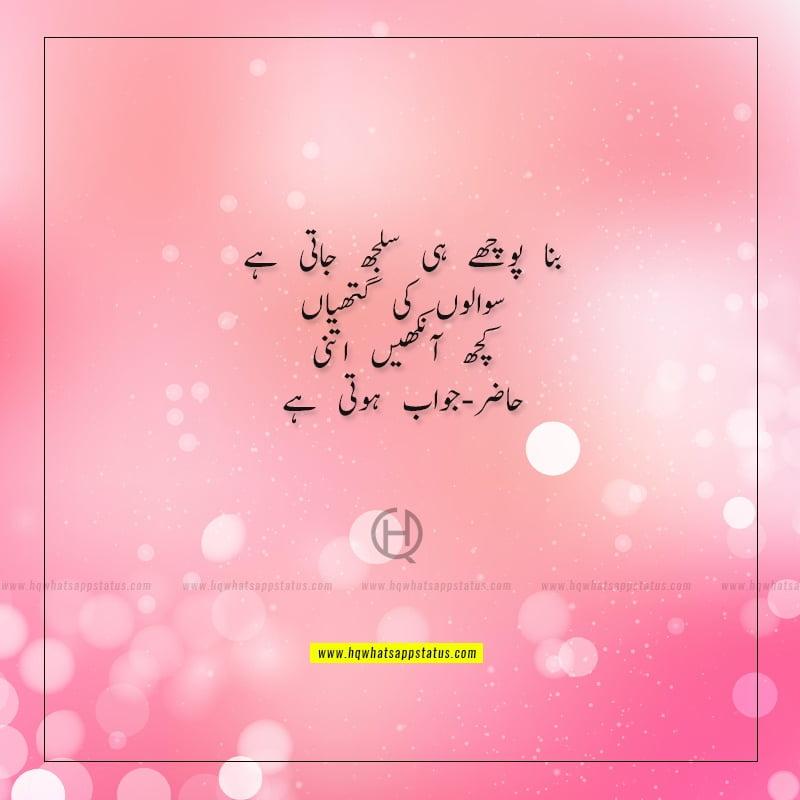 2 line aankhen poetry