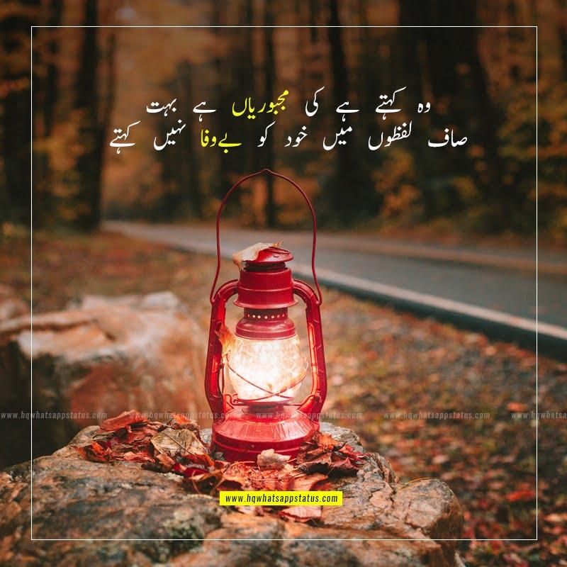 2 line bewafa shayari in urdu