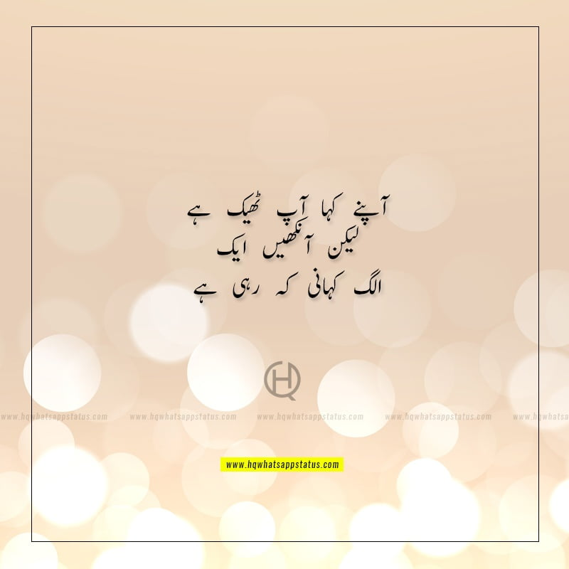 aankhen poetry images