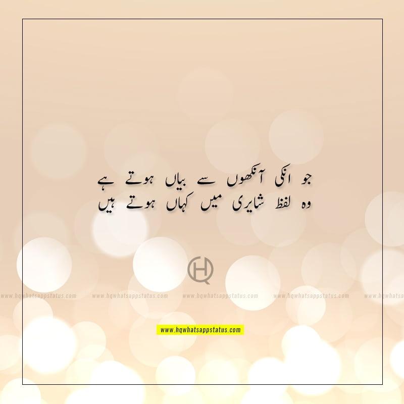 aankhen poetry in urdu 2 lines
