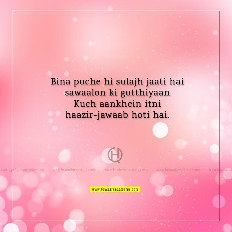 aankhen poetry in urdu sms