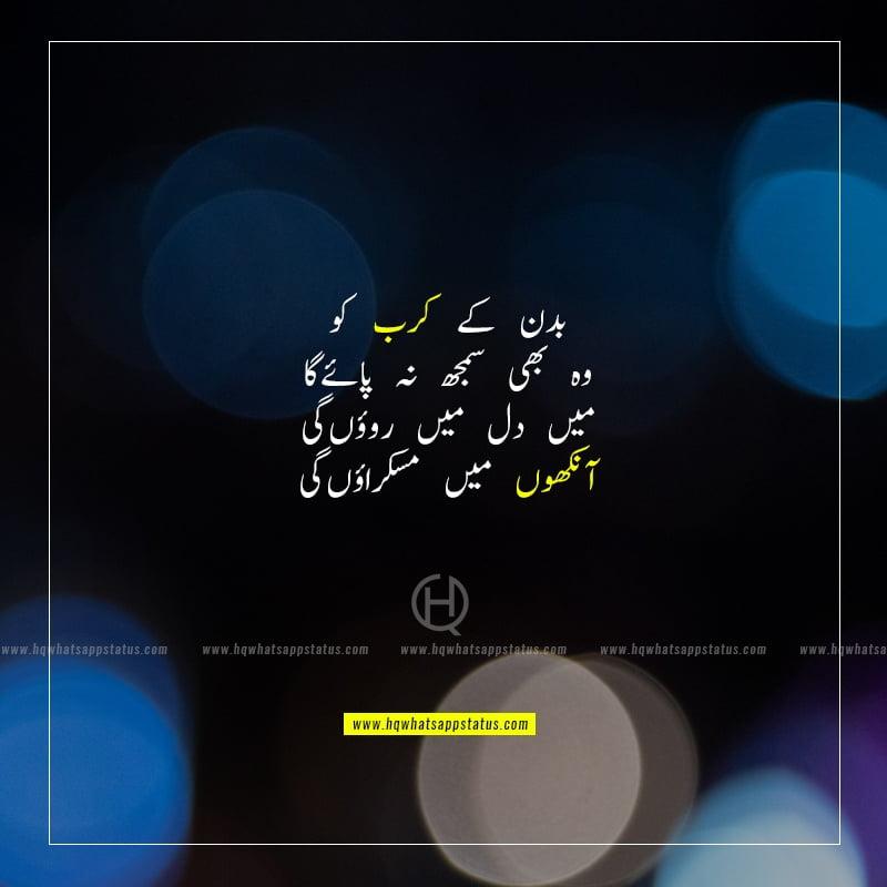 aankhen urdu poetry