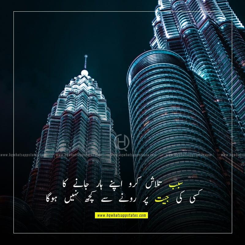 allama iqbal motivational poetry in urdu