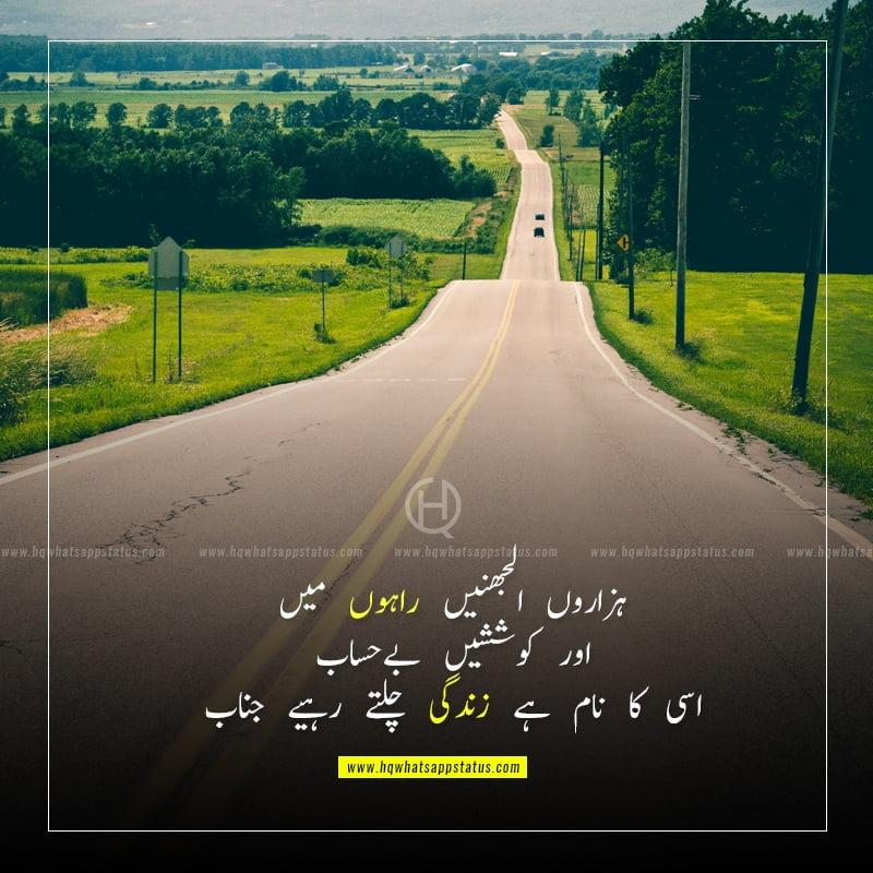 allama iqbal motivational poetry