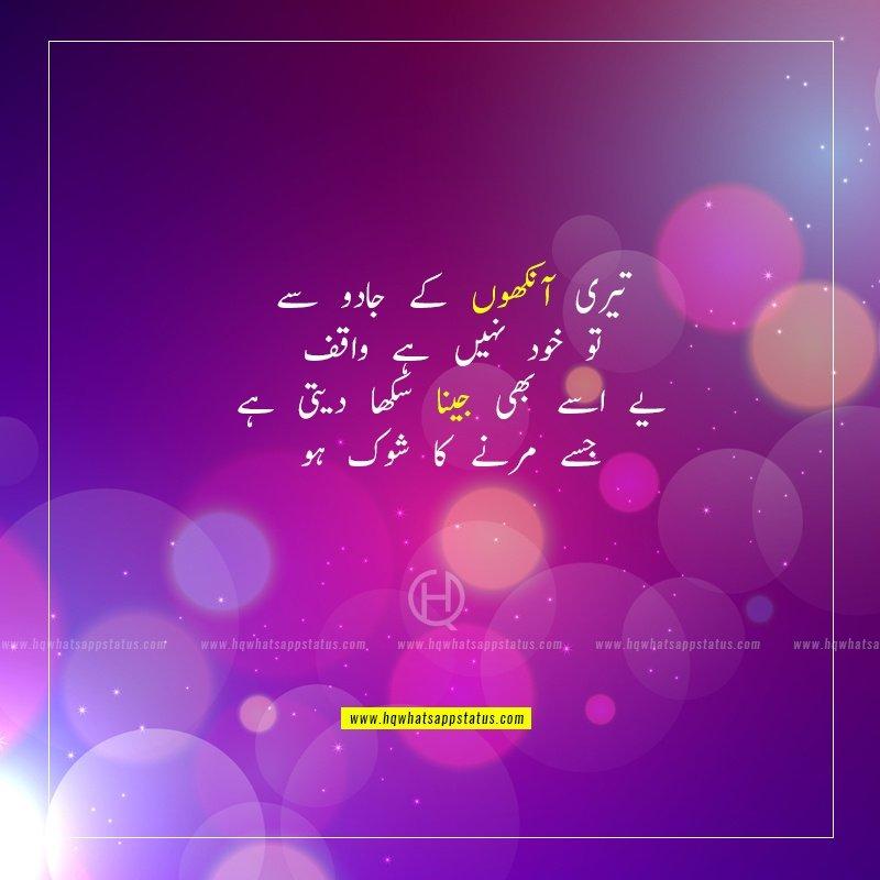 allama iqbal poetry on eyes