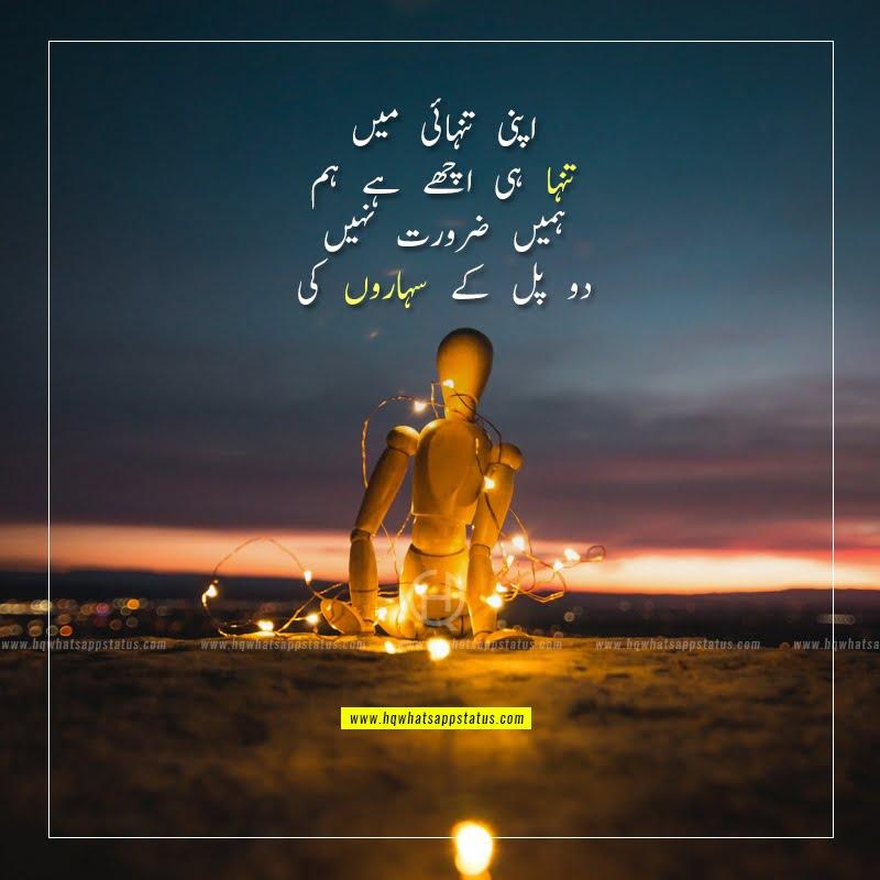 alone love poetry in urdu