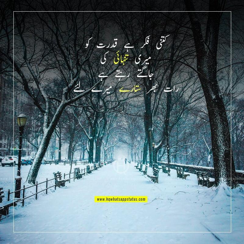 alone poetry in urdu facebook