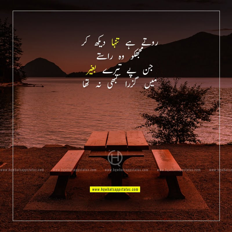 alone poetry in urdu for boys
