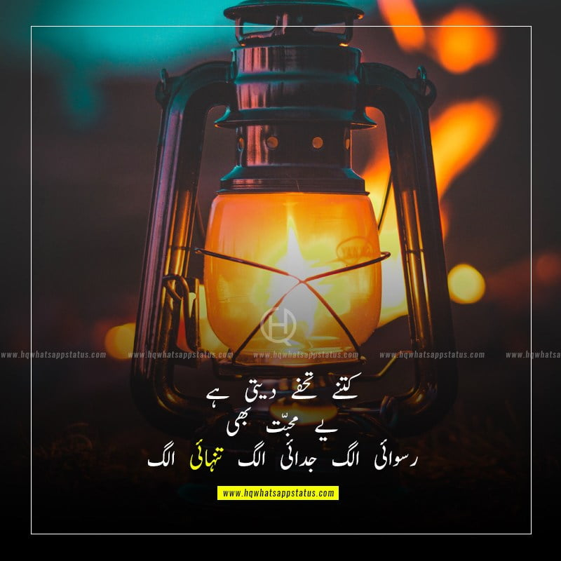alone poetry in urdu pics