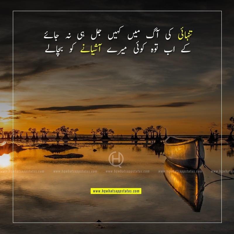 alone poetry sms in urdu