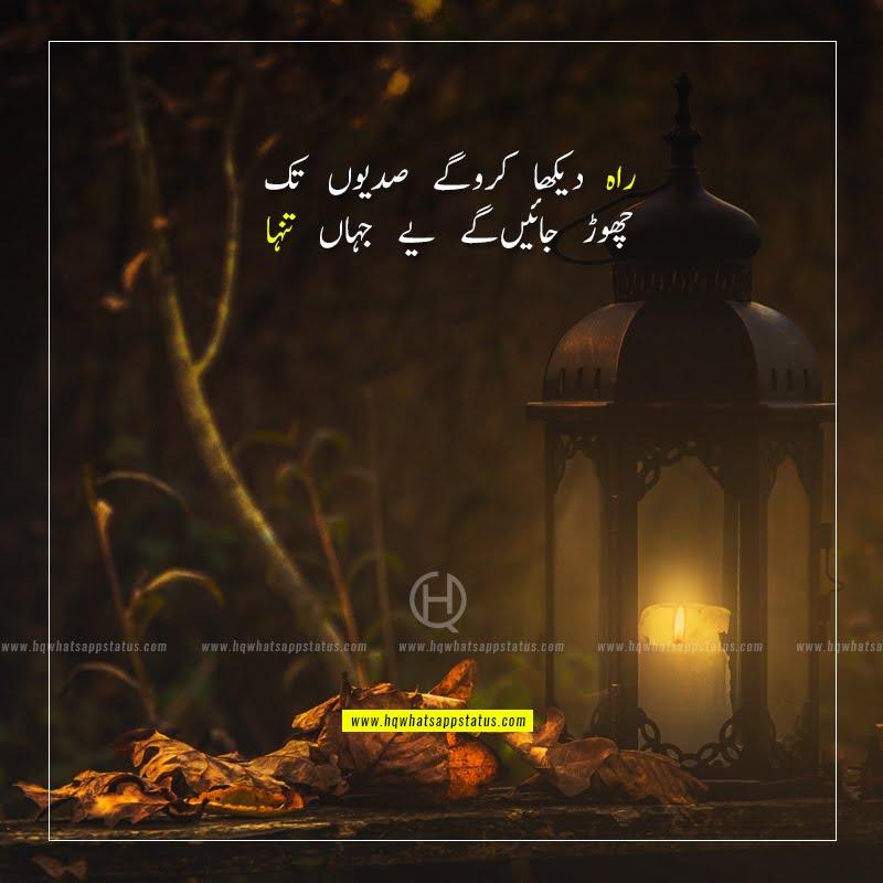 alone poetry urdu