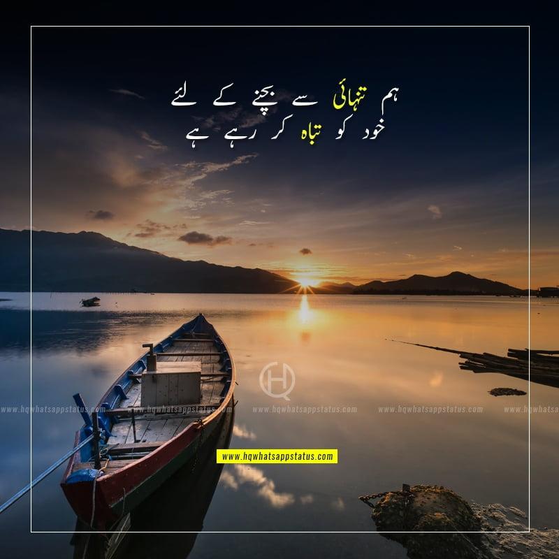 alone sad poetry in urdu 2 lines