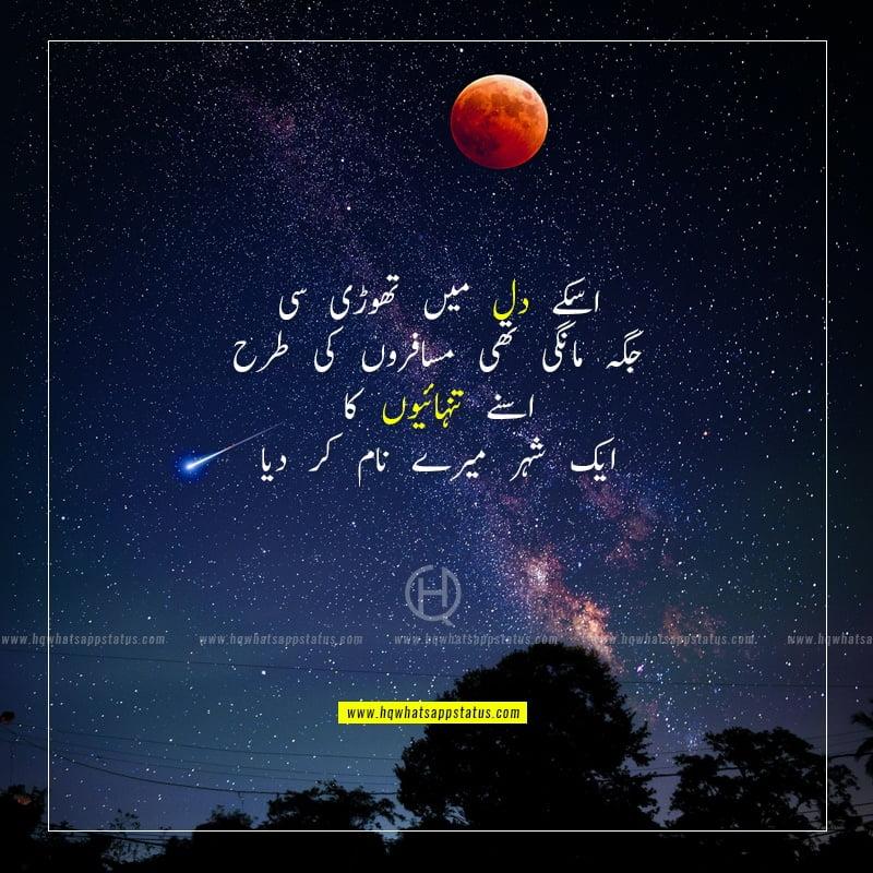 alone urdu poetry images