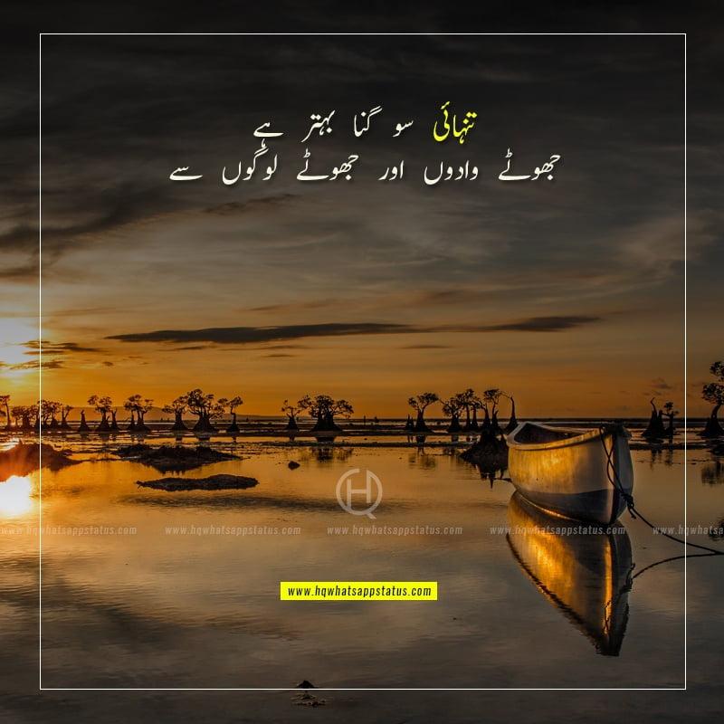 alone urdu poetry pics