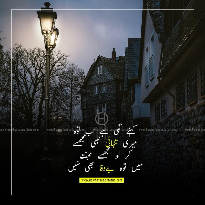 alone urdu poetry