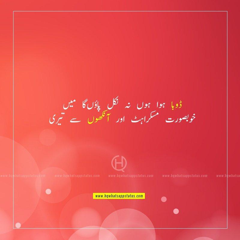ankhain poetry urdu