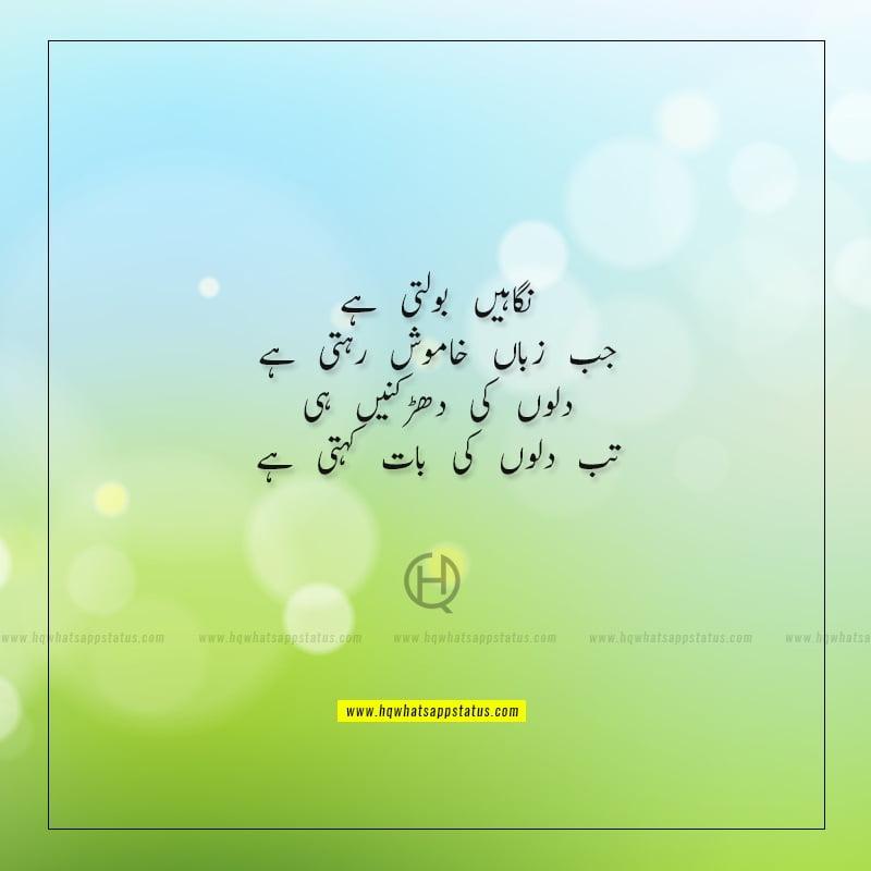 ankhain romantic poetry