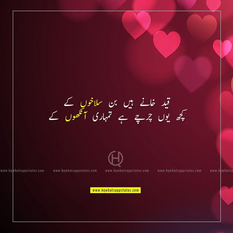 ankhain urdu poetry