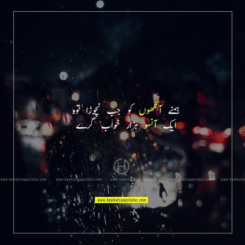ansoo poetry sms in urdu